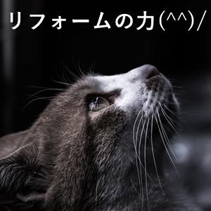リフォームの力(^^)/