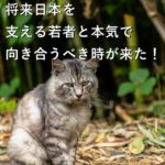 将来日本を支える若者と本気で向き合うべき時が来た!