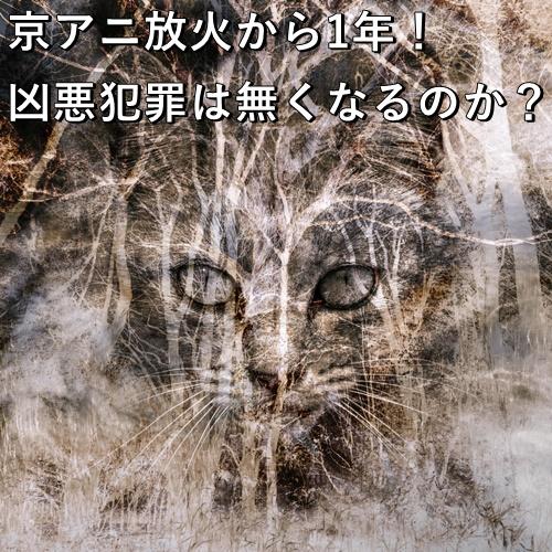 京アニ放火から1年!凶悪犯罪は無くなるのか?
