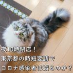 夜10時閉店!東京都の時短要請でコロナ感染者は減るのか?