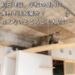 前田建設、学校の壁内に廃材不法投棄か?見えないところこそ大切に…