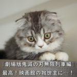 『劇場版鬼滅の刃無限列車編』最高!映画館の救世主に…!
