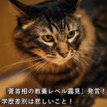 『菅首相の教養レベル露見』発言!学歴差別は悲しいこと!