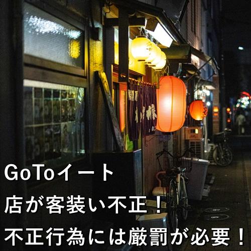 GoToイート、店が客装い不正!不正行為には厳罰が必要!