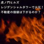 虎ノ門ヒルズレジデンシャルタワーで火災!不動産の価値は下がるのか?