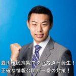 豊川市民病院でクラスター発生!正確な情報公開が一番の対策!