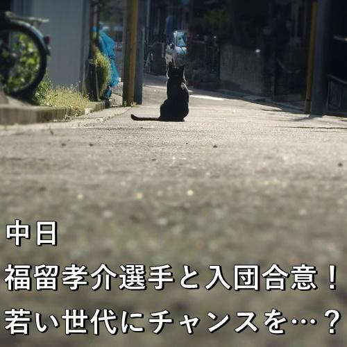 中日、福留孝介選手と入団合意!若い世代にチャンスを…?