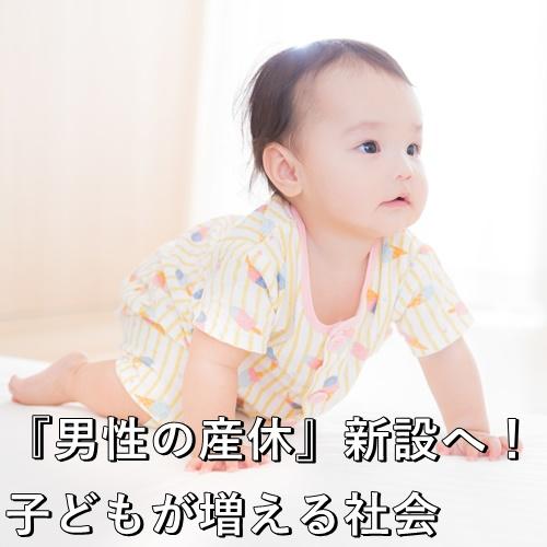 『男性の産休』新設へ!子どもが増える社会