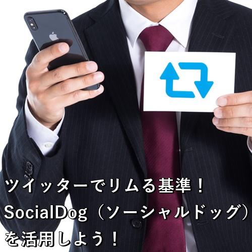 ツイッターでリムる基準!SocialDog(ソーシャルドッグ)を活用しよう!