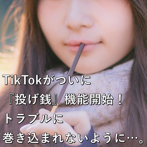TikTokがついに『投げ銭』機能開始!トラブルに巻き込まれないように…。