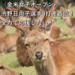〈全米女子オープン〉渋野日向子選手3打差首位!全力で応援したい!