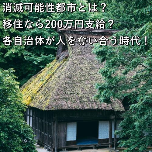 消滅可能性都市とは?移住なら200万円支給?各自治体が人を奪い合う時代!