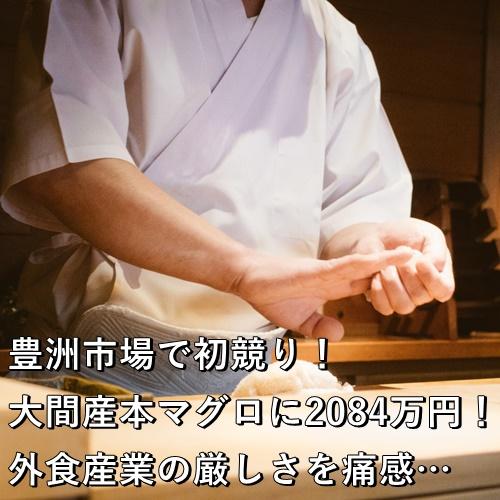 豊洲市場で初競り!大間産本マグロに2084万円!外食産業の厳しさを痛感…