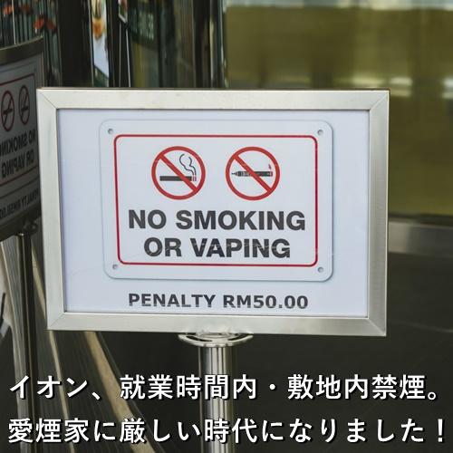 イオン、就業時間内・敷地内禁煙。愛煙家に厳しい時代になりました!