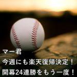 マー君 今週にも楽天復帰決定!開幕24連勝をもう一度!