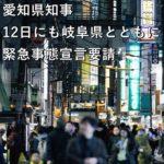 愛知県知事12日にも岐阜県とともに緊急事態宣言要請