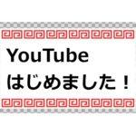 YouTubeはじめました!かなり恥ずかしい!