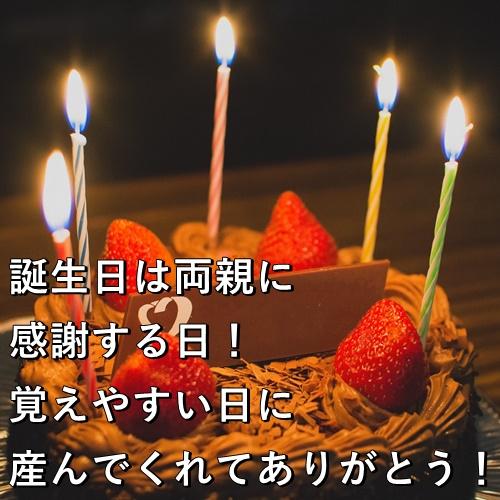 誕生日は両親に感謝する日!覚えやすい日に産んでくれてありがとう!