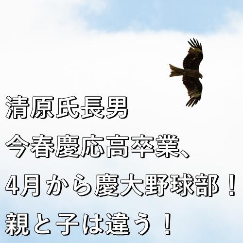 清原氏長男 今春慶応高卒業、4月から慶大野球部!親と子は違う!