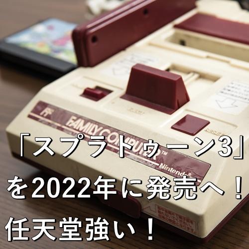 「スプラトゥーン3」を2022年に発売へ!任天堂強い!