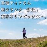 玉城ティナさん、聖火ランナー辞退!東京オリンピックは…。