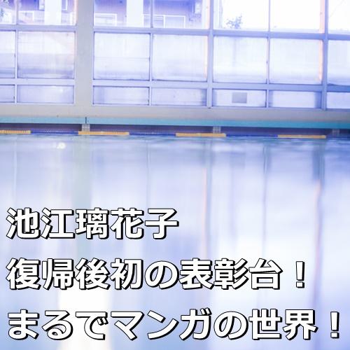 池江璃花子 復帰後初の表彰台!まるでマンガの世界!