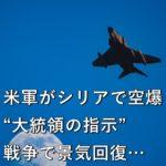 """米軍がシリアで空爆""""大統領の指示"""" 戦争で景気回復…"""