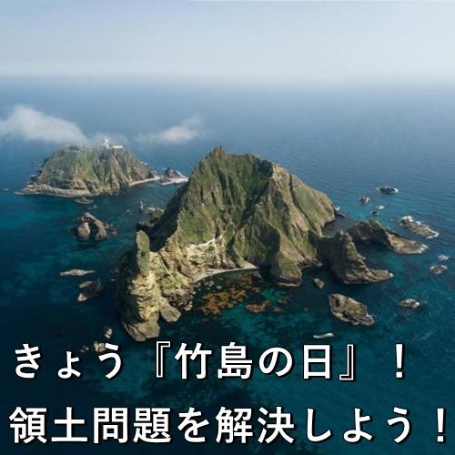 きょう『竹島の日』!領土問題を解決しよう!