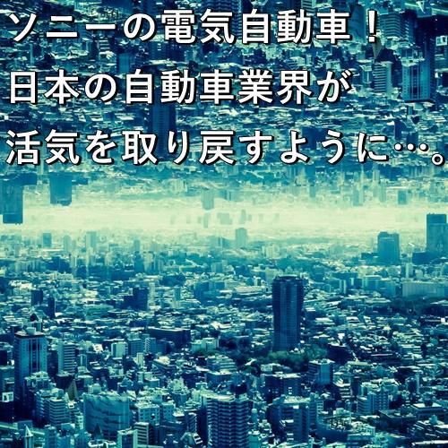 ソニーの電気自動車!日本の自動車業界が活気を取り戻しますように…。