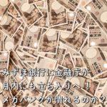 みずほ銀行に金融庁が月内にも立ち入りへ !メガバンクが潰れるのか?