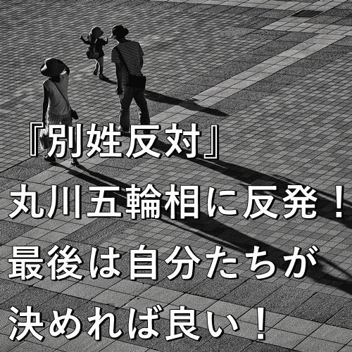 『別姓反対』丸川五輪相に反発!最後は自分たちが決めれば良い!