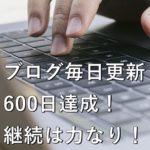 ブログ毎日更新600日達成!継続は力なり!