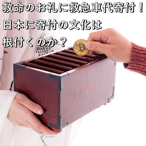 救命のお礼に救急車代寄付!日本に寄付の文化は根付くのか?