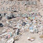 プラスチック新法案まとまる!根本的な解決方法が…。