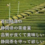 首位陥落の静岡県の茶産業 品質が良くて美味しい静岡茶を守って欲しい