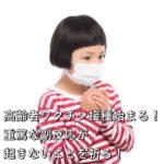 高齢者ワクチン接種始まる!重篤な副反応が起きないことを祈る!