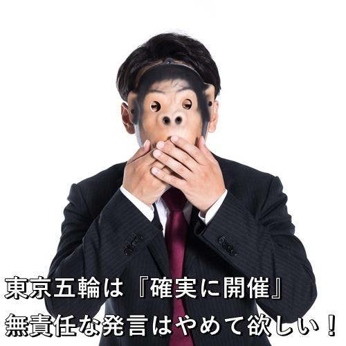 東京五輪は『確実に開催』 無責任な発言はやめて欲しい!