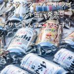 『アサヒスーパードライ 生ジョッキ缶』発売!アサヒさんすごいです!
