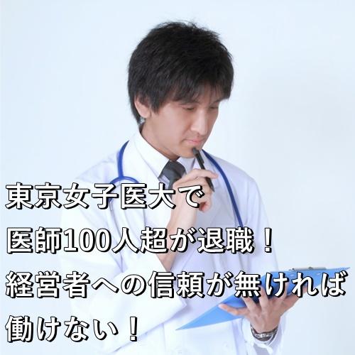 東京女子医大で医師100人超が退職!経営者への信頼が無ければ働けない!