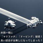井岡一翔に「マリファナ」「ドーピング」疑惑!良い試合が台無しになってしまった!