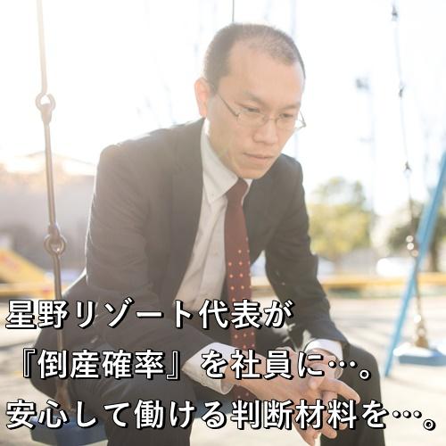 星野リゾート代表が『倒産確率』を社員に…。安心して働ける判断材料を…。