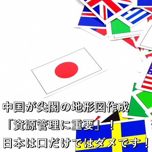 中国が尖閣の地形図作成「資源管理に重要」!日本は口だけではダメです!