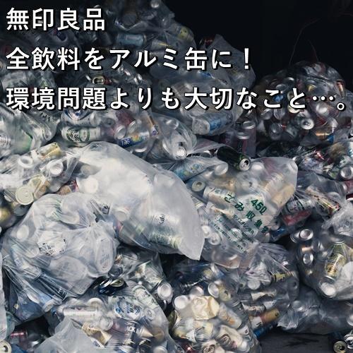 無印良品、全飲料をアルミ缶に!環境問題よりも大切なこと…。