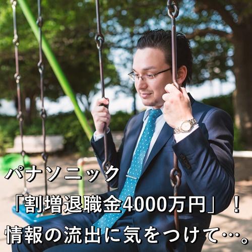 パナソニック「割増退職金4000万円」!情報の流出に気をつけて…。