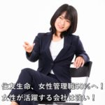 住友生命、女性管理職50%へ!女性が活躍する会社は強い!