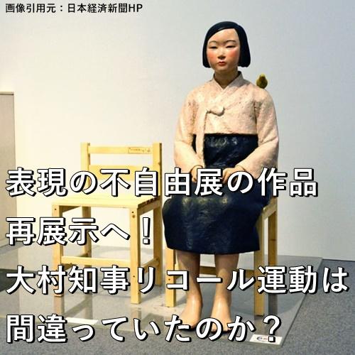 表現の不自由展の作品、再展示へ!大村知事リコール運動は間違っていたのか?