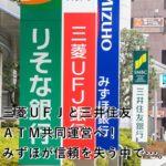 三菱UFJと三井住友、ATM共同運営へ!みずほが信頼を失う中で…。