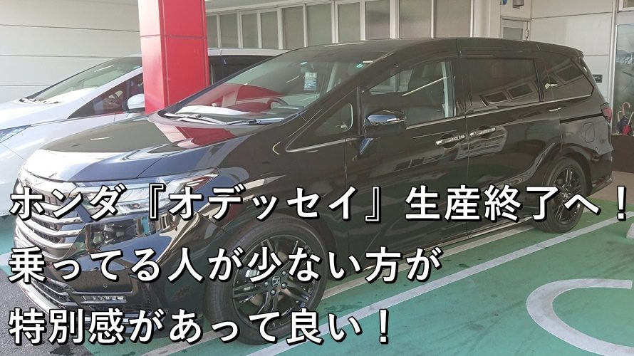 ホンダ『オデッセイ』生産終了へ!乗ってる人が少ない方が特別感があって良い!
