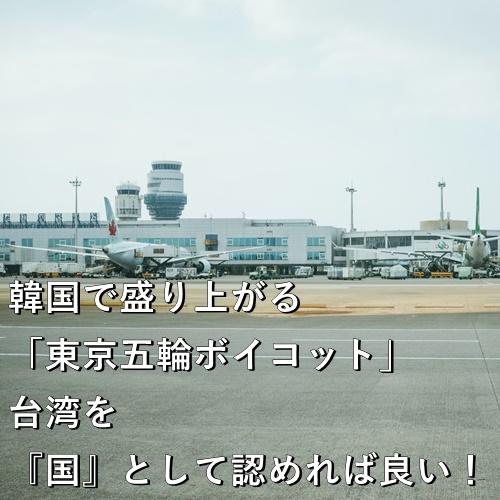 韓国で盛り上がる「東京五輪ボイコット」 台湾を『国』として認めれば良い!