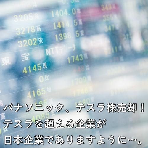 パナソニック、テスラ株売却!テスラを超える企業が日本企業でありますように…。